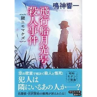 飛行船月光号殺人事件 謎ニモマケズ(祥伝社文庫)