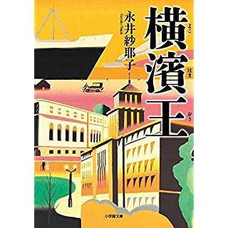 横濱王 (小学館文庫)
