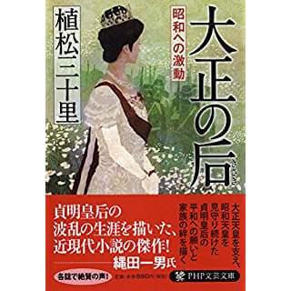 大正の后 昭和への激動
