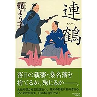 連鶴(祥伝社文庫)