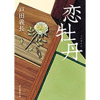 恋牡丹(創元推理文庫)