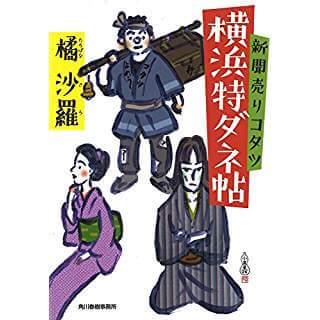 新聞売りコタツ 横浜特ダネ帖