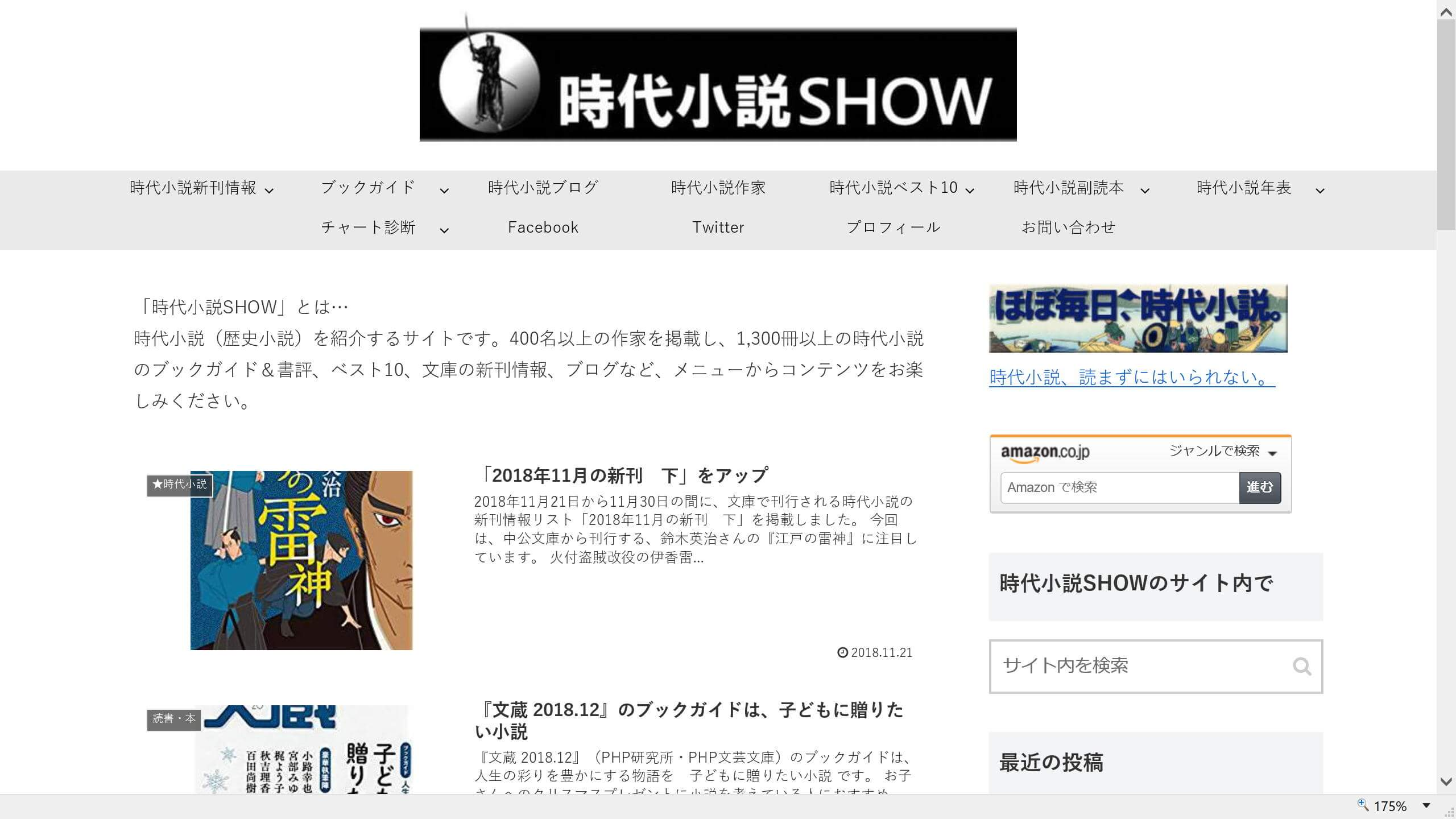 時代小説SHOW