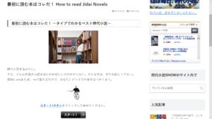 最初に読む本はコレだ! ~タイプでわかるベスト時代小説~