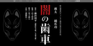 『闇の歯車』公式サイト