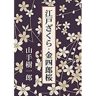 江戸ざくら・金四郎桜