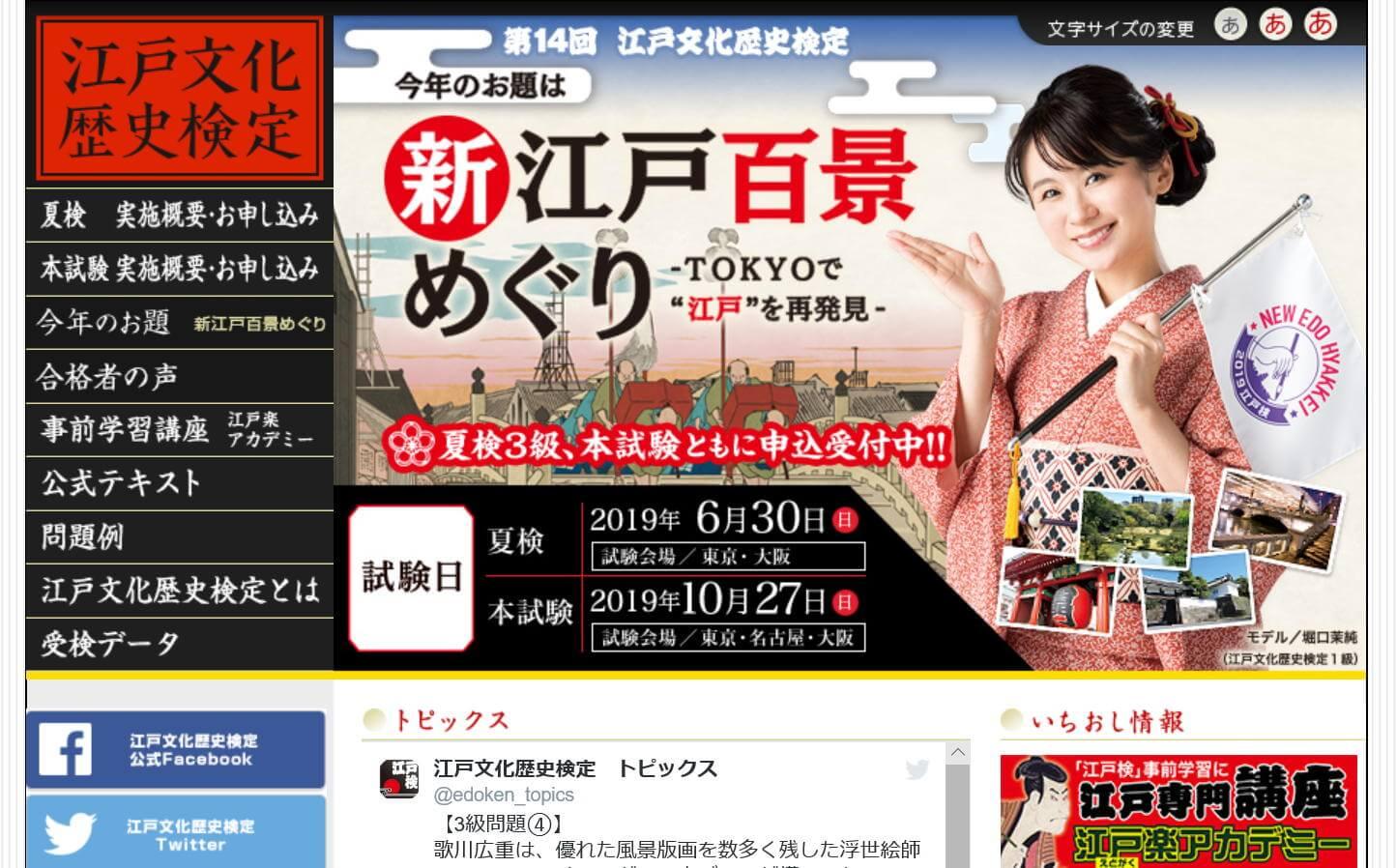 第14回江戸文化歴史検定