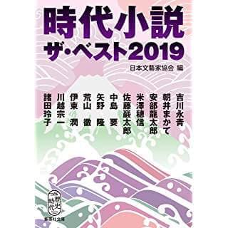 時代小説 ザ・ベスト2019