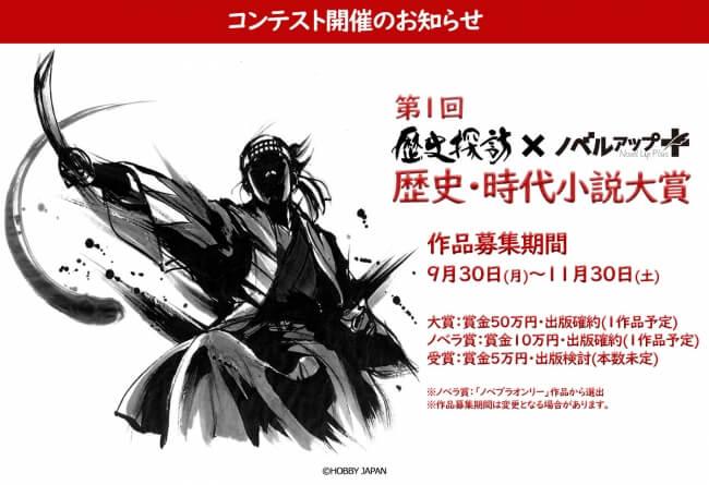 「第1回 歴史・時代小説大賞」のお知らせ 「ノベルアップ+」