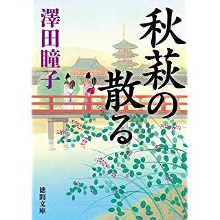 秋萩の散る(徳間文庫)
