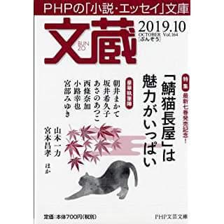 文蔵 2019.10