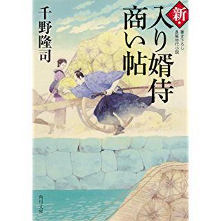 新・入り婿侍商い帖(角川文庫)