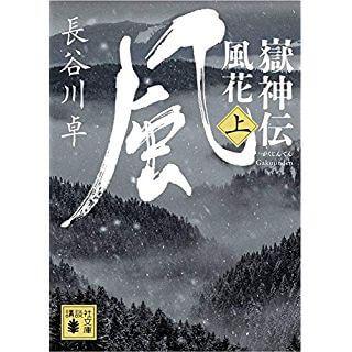 嶽神伝 風花(上)(講談社文庫)