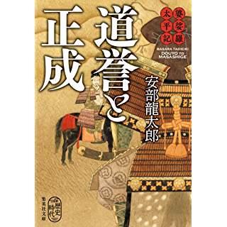 婆沙羅太平記 道誉と正成(集英社文庫)