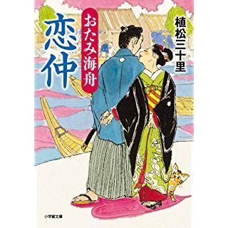 おたみ海舟 恋仲(小学館文庫)