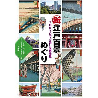 """新江戸百景めぐり ―TOKYOで""""江戸""""を再発見―"""