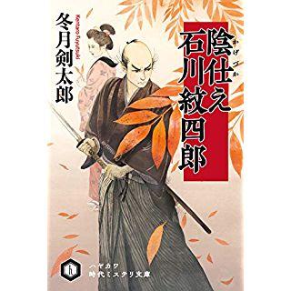 陰仕え 石川紋四郎(ハヤカワ時代ミステリ文庫)