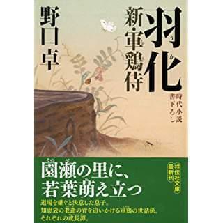 羽化 新・軍鶏侍(祥伝社文庫)
