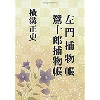 左門捕物帳・鷺十郎捕物帳(捕物出版)