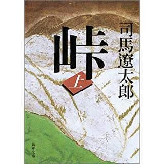 峠(上) (新潮文庫)