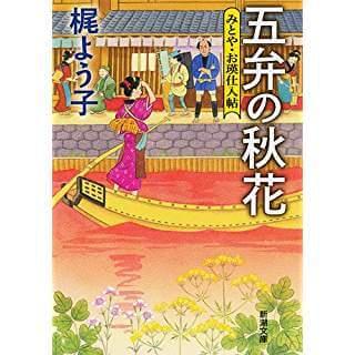 五弁の秋花 みとや・お瑛仕入帖(新潮文庫)