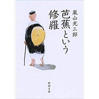 芭蕉という修羅(新潮文庫)
