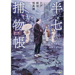 半七捕物帳 江戸探偵怪異譚 (新潮文庫nex)