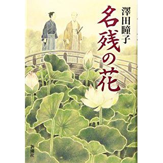 名残の花(新潮社)
