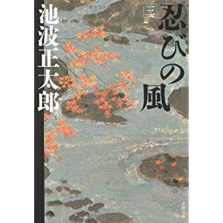 新装版 忍びの風 (3) (文春文庫)