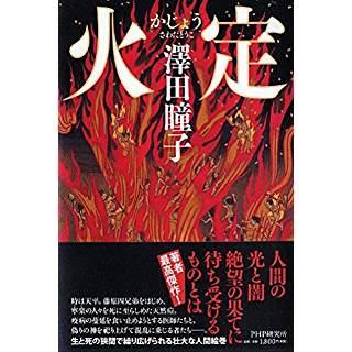 火定(かじょう)(単行本)