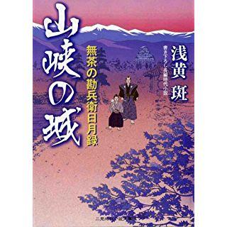 山峡の城 無茶の勘兵衛日月録 (二見時代小説文庫)