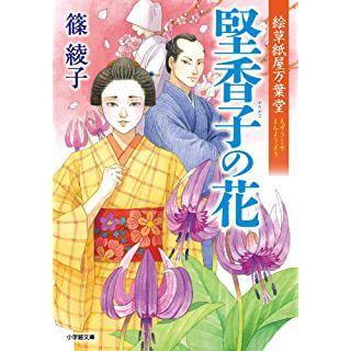 絵草紙屋万葉堂 堅香子の花 (小学館文庫)