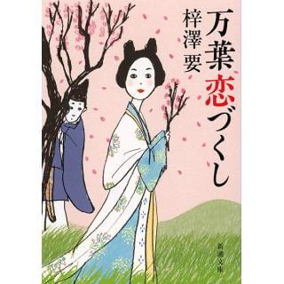 万葉恋づくし (新潮文庫)