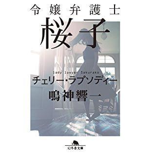 令嬢弁護士桜子 チェリー・ラプソディー (幻冬舎文庫)