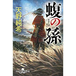 蝮の孫 (幻冬舎時代小説文庫)