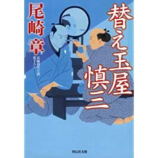 替え玉屋 慎三 (祥伝社文庫)