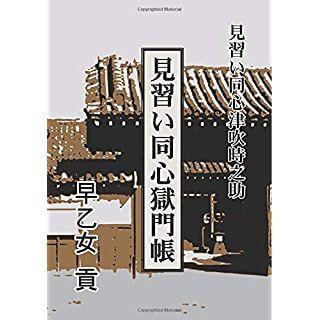 見習い同心獄門帳 (オンデマンド)