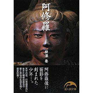 阿修羅 (新人物文庫) Kindle版