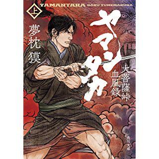 ヤマンタカ 上 大菩薩峠血風録 (角川文庫)