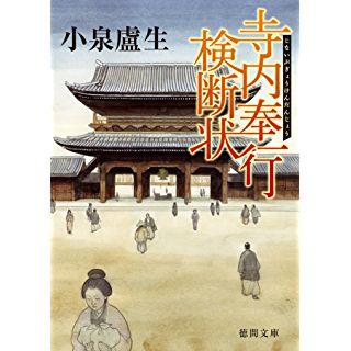 寺内奉行検断状 (徳間時代小説文庫)