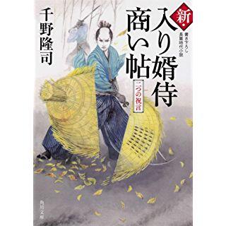 新・入り婿侍商い帖 二つの祝言 (角川文庫)