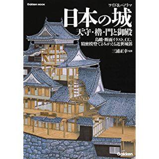 ワイド&パノラマ 日本の城 天守・櫓・門と御殿 (学研ムック)