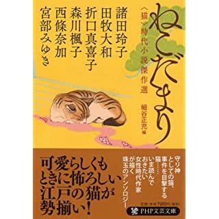 ねこだまり 〈猫〉時代小説傑作選 (PHP文芸文庫)