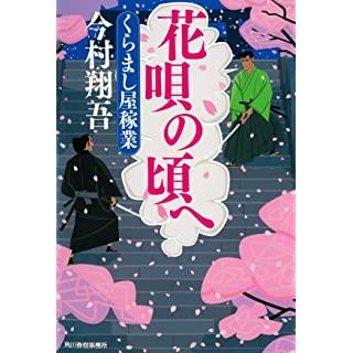 花唄の頃へ くらまし屋稼業 (ハルキ文庫)