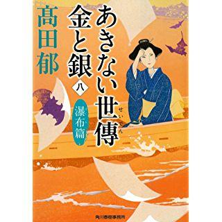 あきない世傳 金と銀(八) 瀑布篇 (時代小説文庫)