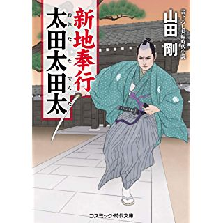 新地奉行 太田太田太 (コスミック・時代文庫)