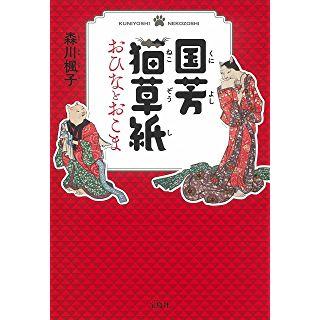 国芳猫草紙 おひなとおこま (宝島社文庫