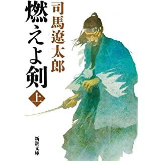 燃えよ剣(上)