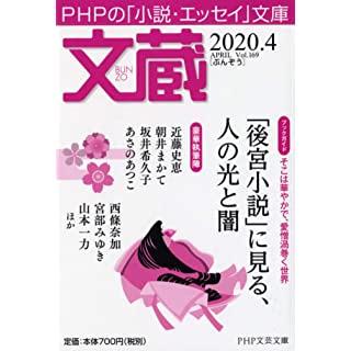 文蔵 2020.4 (PHP文芸文庫)