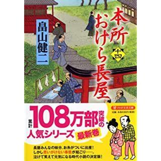 本所おけら長屋(十四) (PHP文芸文庫)